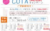 【11月・12月】COTAキャンペーンご予約受付中!!