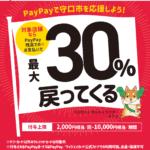 PayPay30%還元キャンペーン対象店舗です!